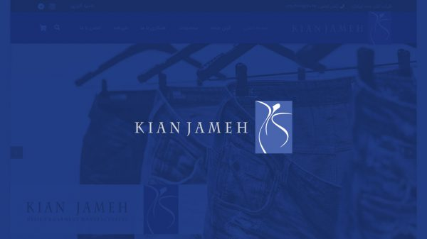 طراحی سایت شرکت کیان جامه ایرانیان