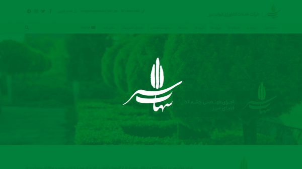 طراحی سایت شرکت شهاب سبز